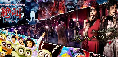 【2018】ユニバのハロウィーン完全ガイド!期間・アトラクション・仮装&コスプレ情報も