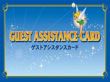 【サービス終了】ゲストアシスタンスカードを予約&発行!高齢者・障害者・妊婦・怪我をした方のサポートとは