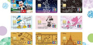 【比較】ディズニークレジットカードまとめ!デザインやポイント、会員限定特典を徹底解説!