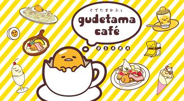 【特集】ぐでたまカフェ情報まとめ!大阪梅田のぐでたまカフェへのアクセス・メニュー・店内の様子も