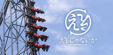【富士急ハイランド】絶叫アトラクションの怖さを分析!浮遊感、スピード、高所、ホラーなど!