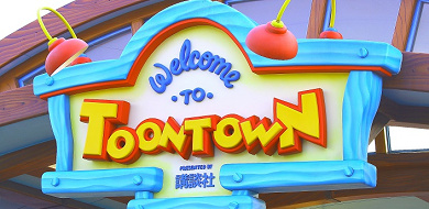 【トゥーンタウン】完全版!アトラクション・レストラン・ショップ・写真スポット・グリーティング!ベビーセンター情報も