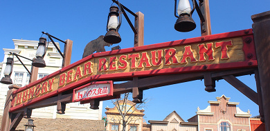 【ハングリーベアレストラン】メニュー&場所!ディズニーランドのカレーはココ!