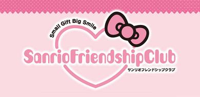【サービス終了】サンリオフレンドシップクラブとは?移行後の「Sanrio+」についても!