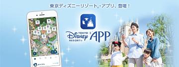 【簡単】ディズニー公式アプリでチケットを買う方法!8つの手順でスムーズにパークに入場できる!