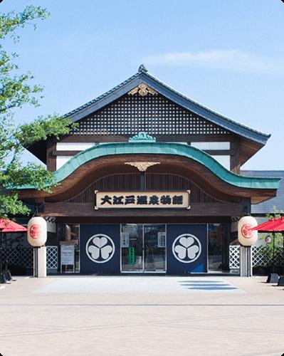 【2020】大江戸温泉のクーポン13選!入館料の割引&館内のお食事割引まとめ!