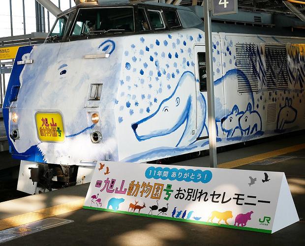 【ラストラン】大人気のJR特急「旭山動物園号」とは?ラッピングトレイン・特典・区間まとめ!