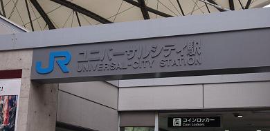 【2019】名古屋からユニバへのアクセス徹底解説!日帰りできる?新幹線、電車、バス、自家用車を比較!