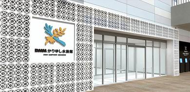 【沖縄】DMMかりゆし水族館とは?展示内容、料金、アクセス、見どころまとめ