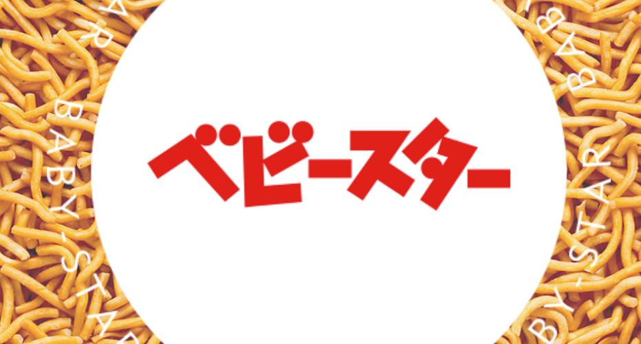【おやつタウン】ベビースター&お菓子のテーマパーク!アスレチック&工場併設で子供も大人も遊べる!