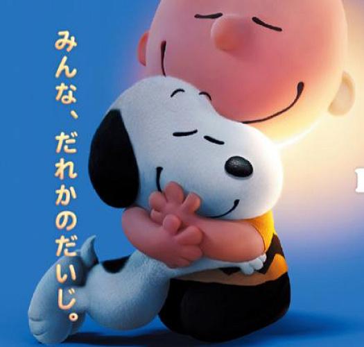 映画『I LOVE スヌーピー』のあらすじ&見どころ!キャラクターや声優など、注目ポイントを紹介!