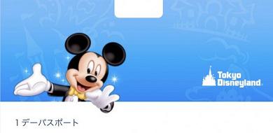【激戦】ディズニーチケット予約の成功率UP!公式サイトだけじゃないチケット販売場所まとめ!