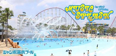 【7/4〜】ナガシマスパーランド・ジャンボ海水プール営業開始!チケット料金や楽しみ方まとめ!