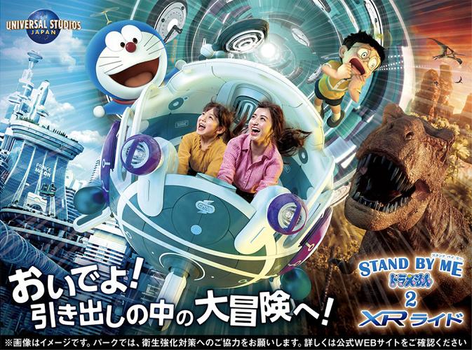 【USJ】ドラえもんの新アトラクションとは?『STAND BY ME ドラえもん 2』 XRライドまとめ!