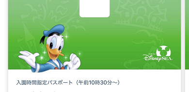 【4/14更新】ディズニーチケット予約攻略法!予約できたポイントを徹底解説!
