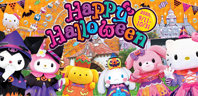 【ハーモニーランド】ハロウィンイベント「Happy Halloween」開催!期間・イベント内容・グッズなど!