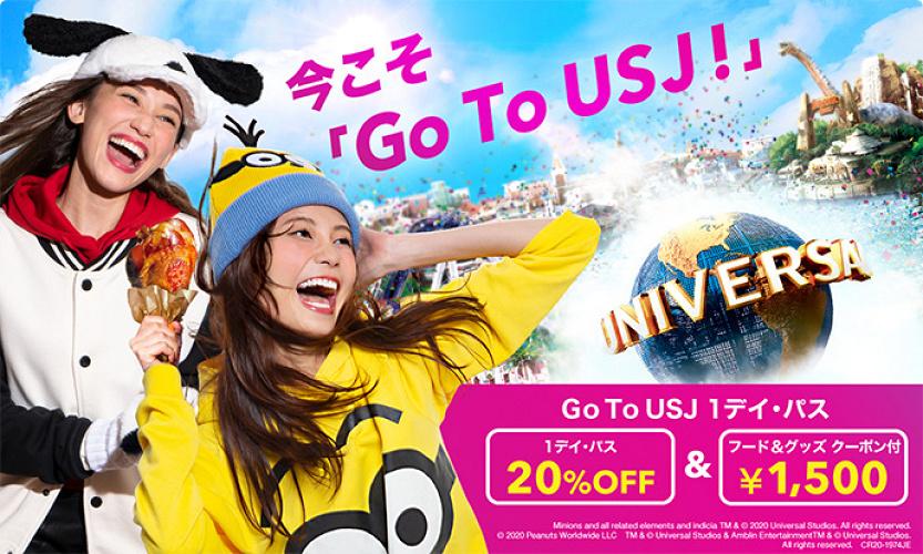 【期間限定】USJでGoToイベント開始!「Go To USJ 1デイ・パス」発売!