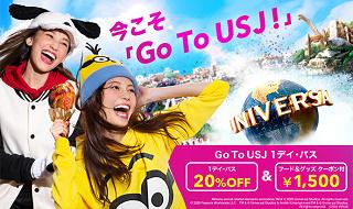 【GoToイベント】USJチケットが割引対象に!クーポン付き「Go To USJ 1デイ・パス」発売!
