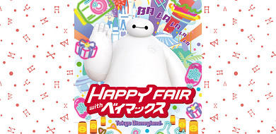 【2021】ハッピーフェア・ウィズ・ベイマックス開催!TDL限定イベント!グッズ&メニューまとめ!