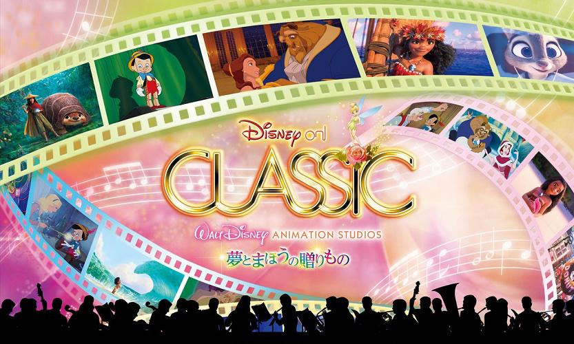 【2021】「ディズニー・オン・クラシック 〜夢とまほうの贈りもの」最新情報!曲目やチケット予約方法など!