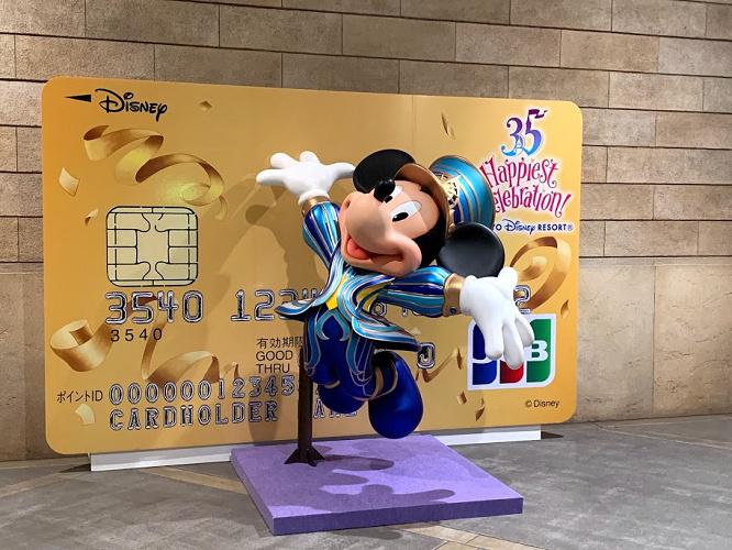 【ディズニー】JCBカードまとめ!パークで使える場所やメリット・貸切イベントも!