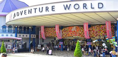 【2021】アドベンチャーワールドの遊園地を解説!おすすめアトラクション、料金、利用制限まとめ
