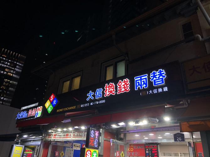 ウォン 日本円