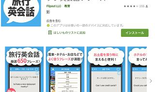 【英会話】使いやすい&実用的な英会話アプリ8選!海外旅行にも勉強にも支える神アプリの決定版!