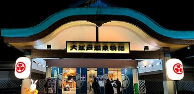 【お台場】大江戸温泉に必要な持ち物リスト!無料で使えるアメニティー&備品を紹介!