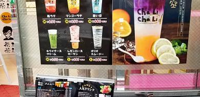 【新大久保】コリアンタウンで飲めるタピオカ20選!人気店のおすすめメニューを紹介♪