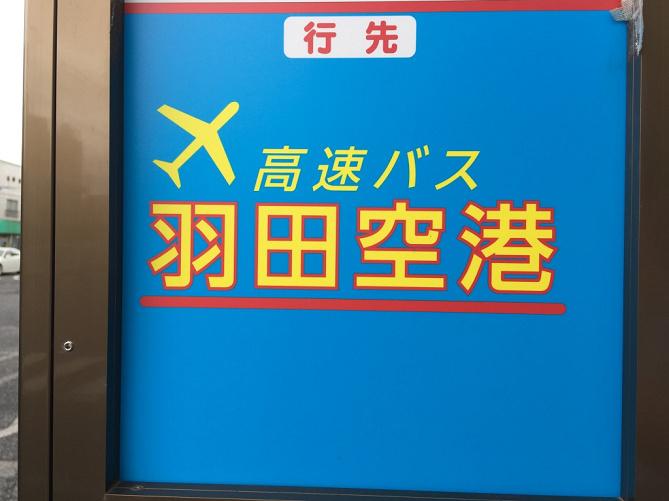 【羽田空港】国際線ターミナルのバス情報!路線、乗り場・降り場、予約、チケットの買い方、注意点を解説