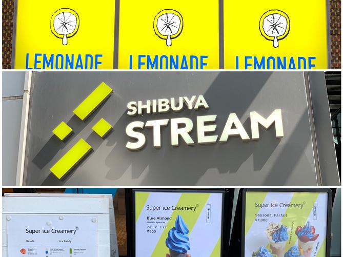 【渋谷ストリーム】おすすめカフェ5選!話題の青いソフトクリーム・レモネード専門店・スタバなど