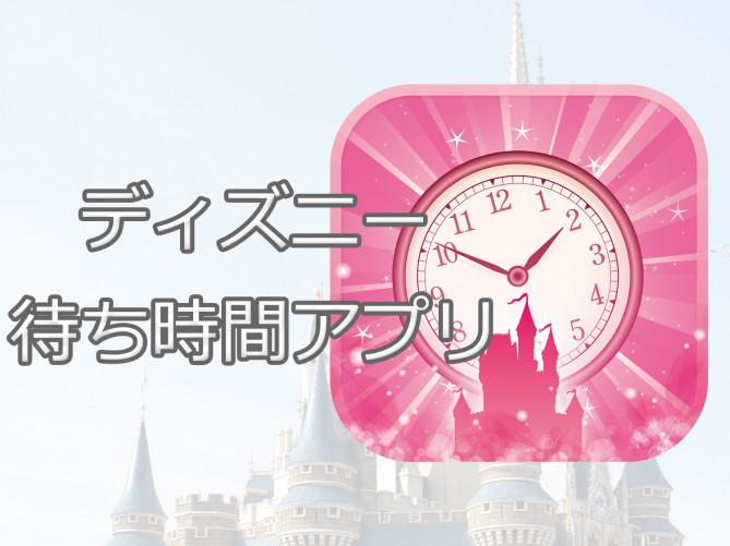 おすすめのディズニー待ち時間アプリ