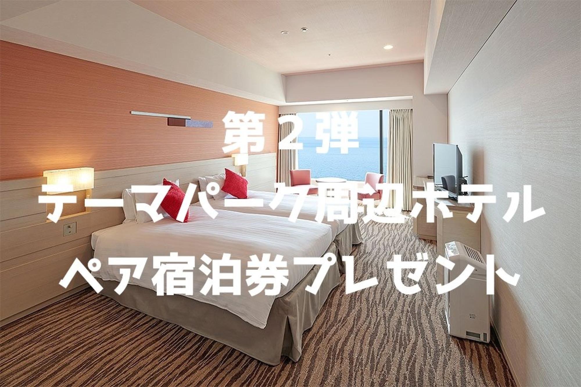 「東京ベイ東急ホテル」ペア宿泊券プレゼントキャンペーン第2弾