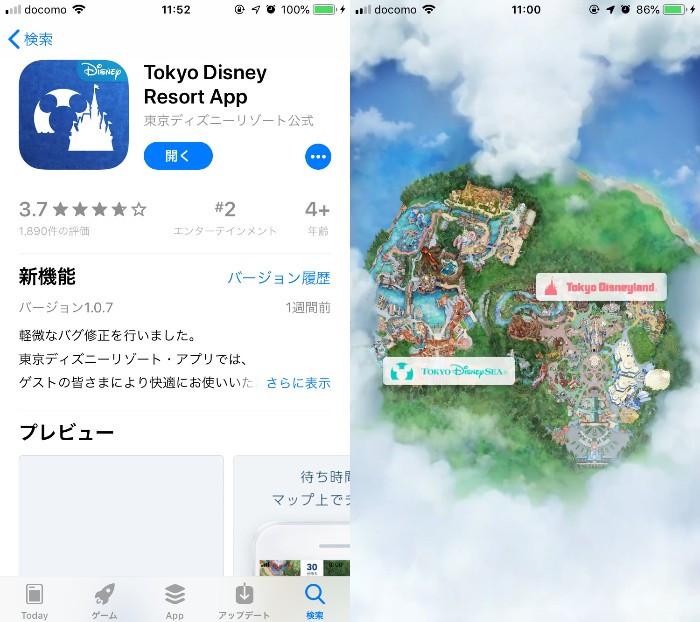 アプリのDL画面(iOS、左)とアプリのトップ画面(右)