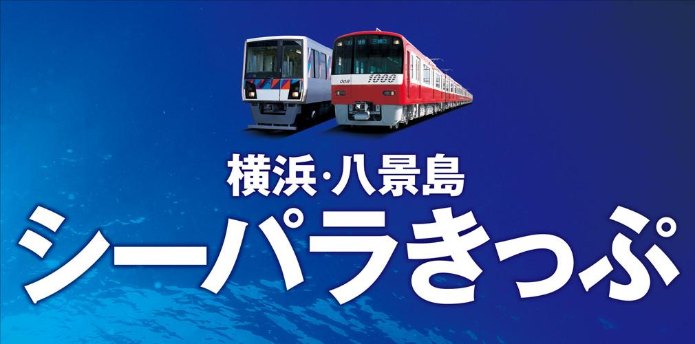 横浜・八景島シーパラきっぷ
