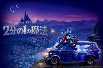 【ディズニー/ピクサー最新作】『2分の1の魔法(オンワード)』のあらすじ・キャスト・予告トレーラー!