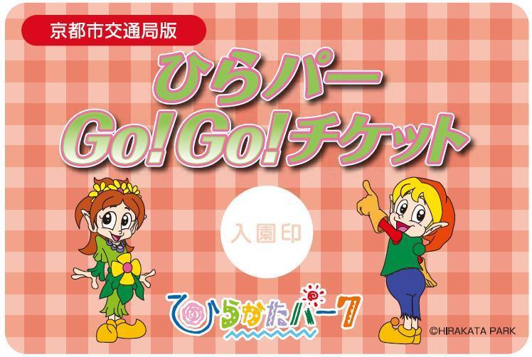 ひらパーGo!Go!チケット【京都市交通局版】