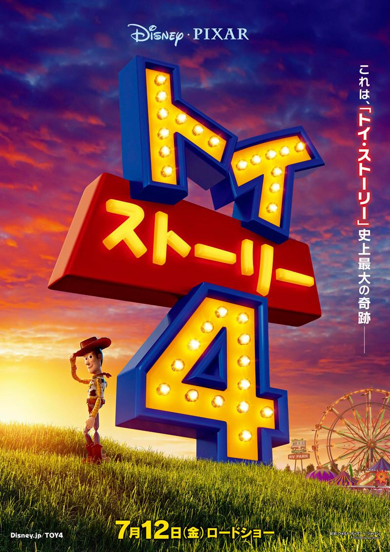 『トイ・ストーリー4』日本版ポスター