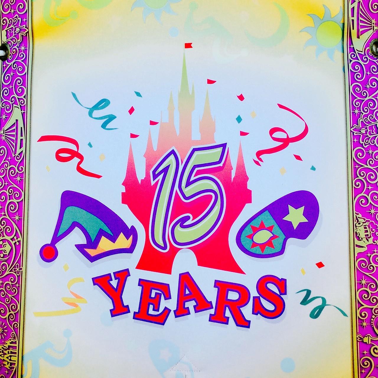 ディズニーランドの15周年ロゴ