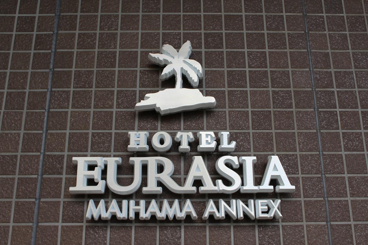 HOTEL舞浜ユーラシアANNEX入口