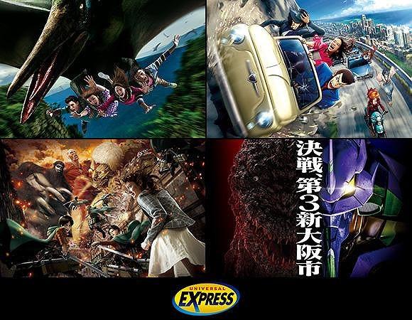 クールジャパン・エクスプレス・パス 4 ~スリル~