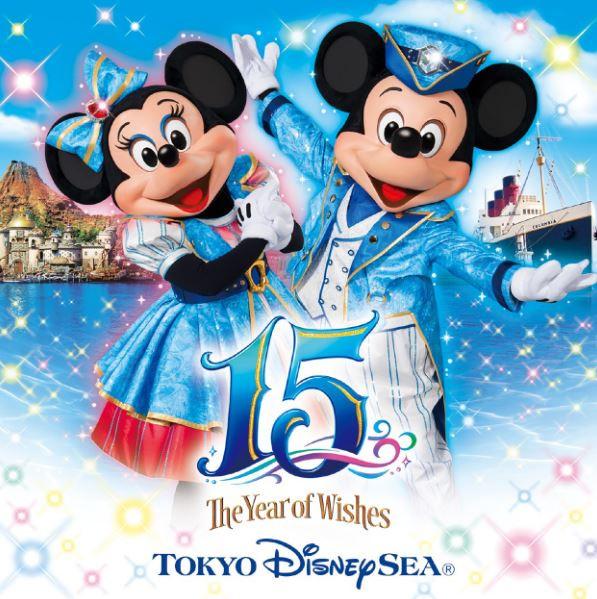 """東京ディズニーシー15周年 """"ザ・イヤー・オブ・ウィッシュ""""ミュージック・アルバム デラックス(3枚組CD)"""