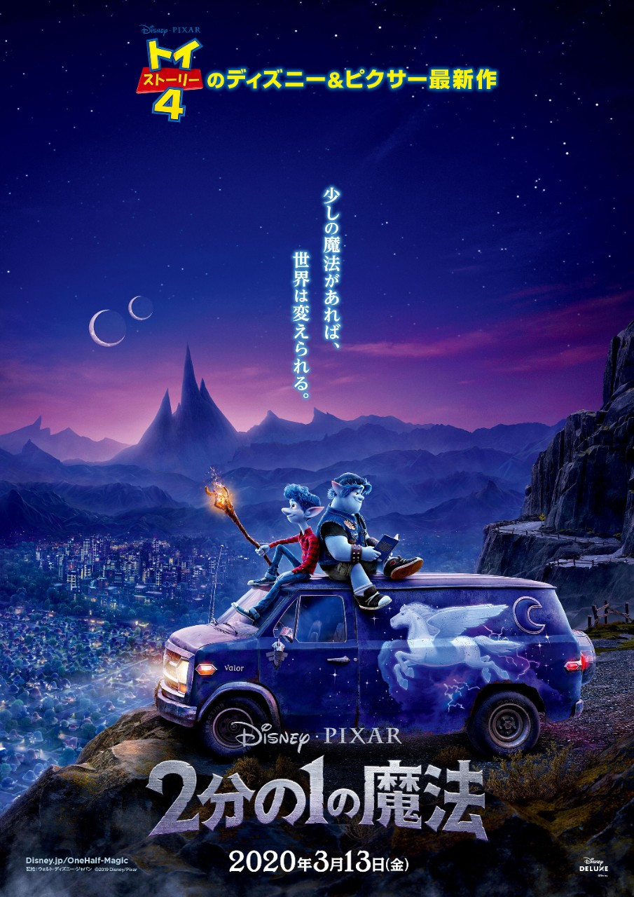 映画『2分の1の魔法』ポスター
