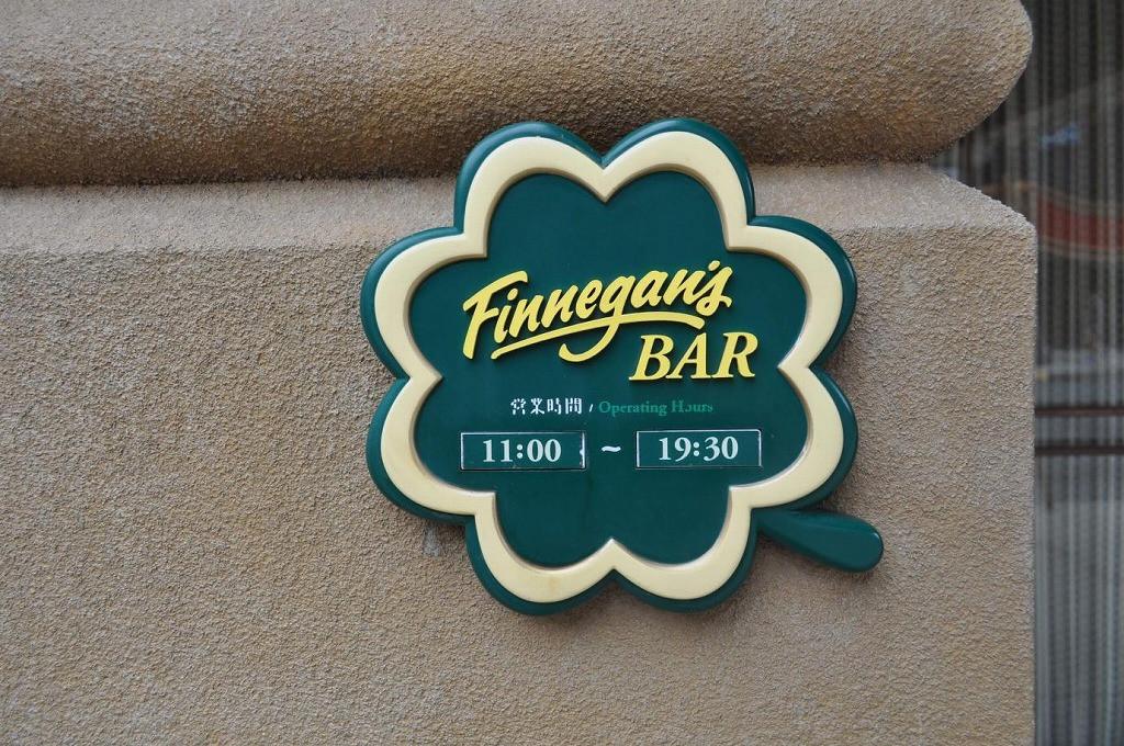 フィネガンズバー&グリルの営業時間表示