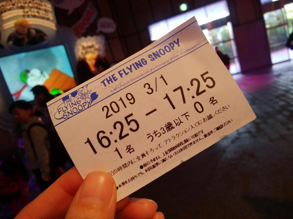 フライングスヌーピーの予約乗りチケット
