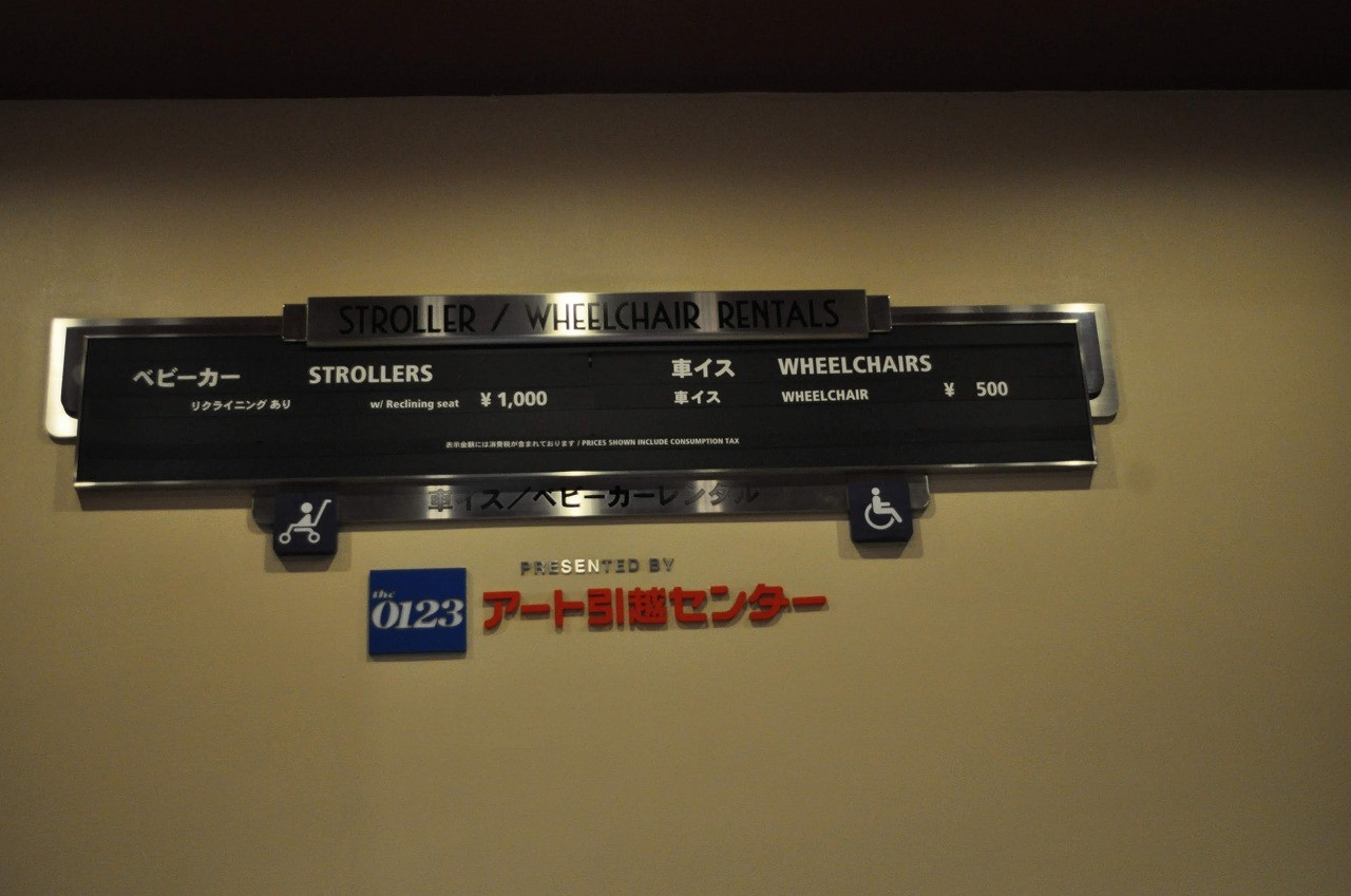 レンタルベビーカー、レンタル車イスの値段表/USJ