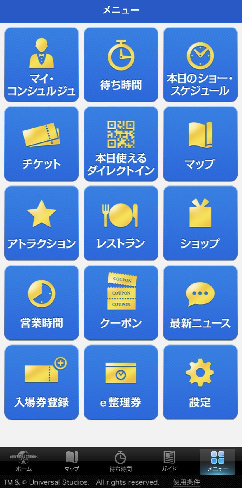 USJ公式アプリの使い方