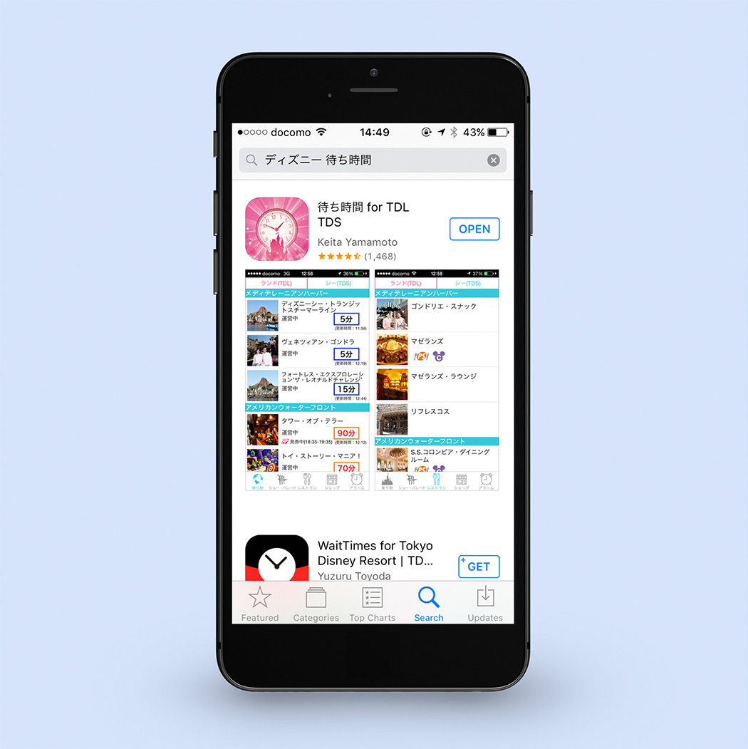 App Store検索画面