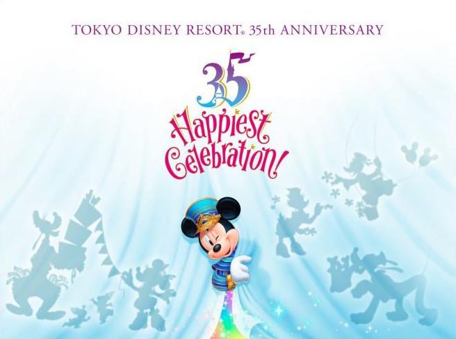 東京ディズニーランド35周年「Happiest Celebration!」<br/>(公式ブログより引用)